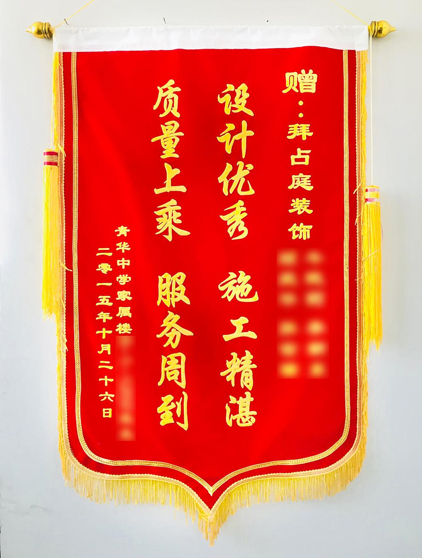 青华中学1
